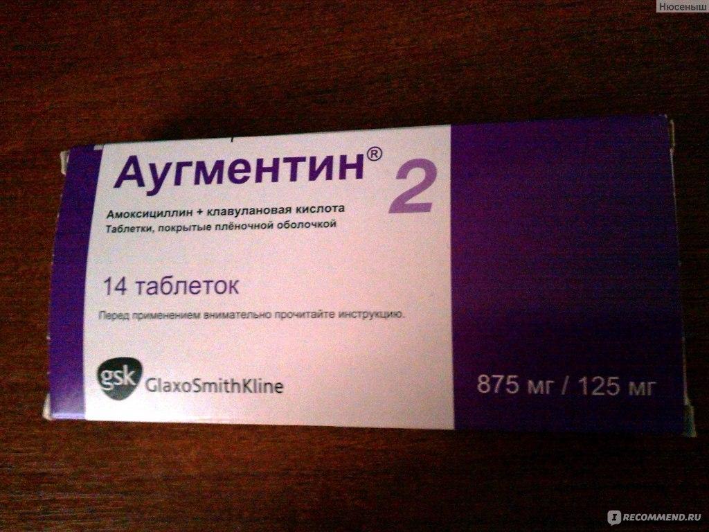 аугментин 1 и 2