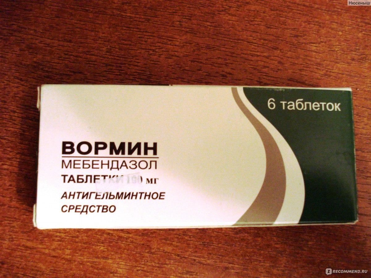 вормин таблетки от глистов инструкция