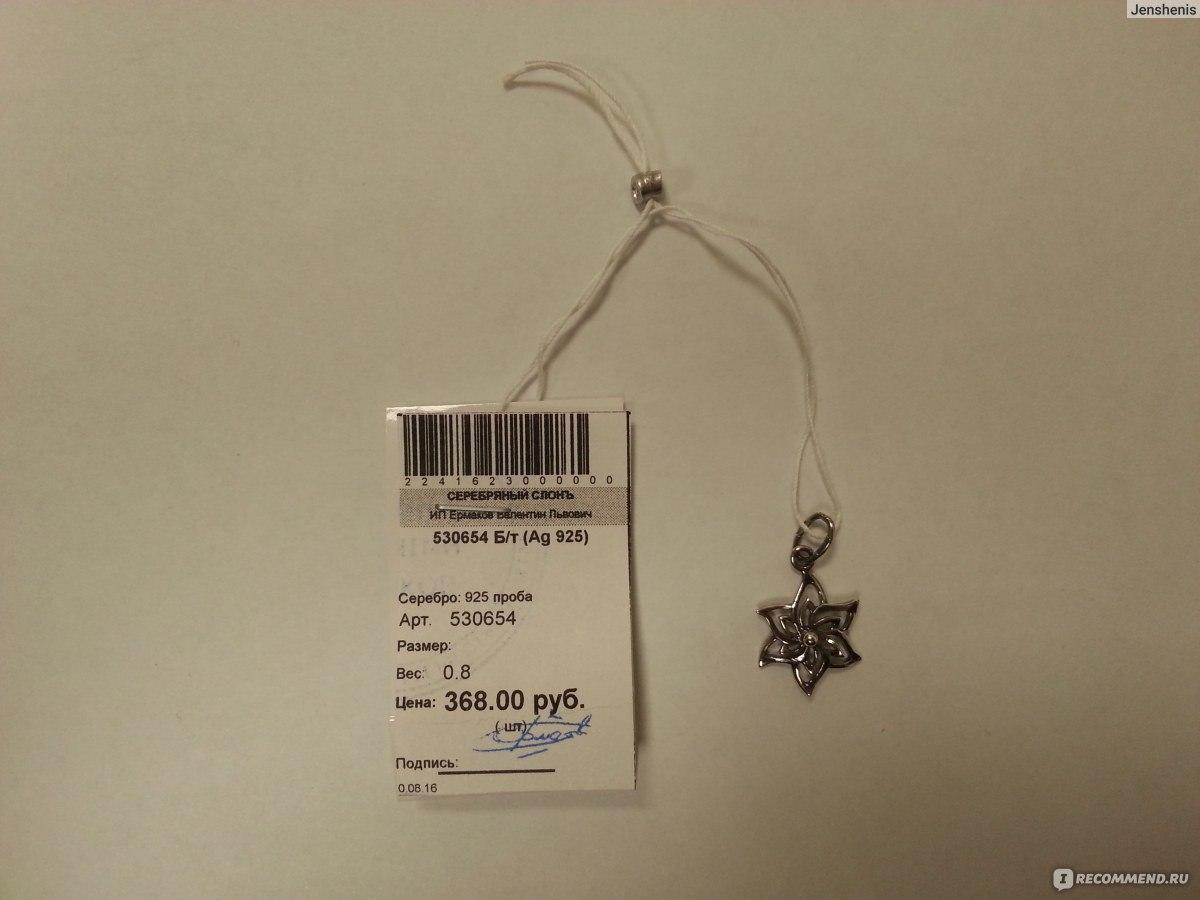 ювелирный магазин серебряный слон каталог с ценами