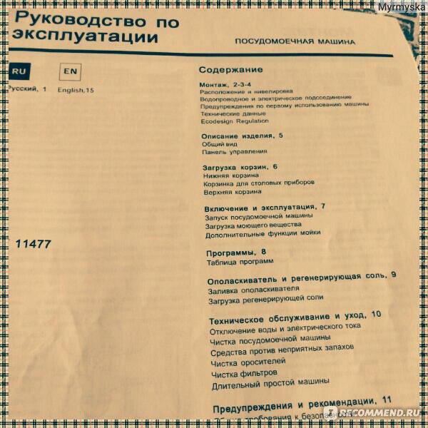 Инструкция По Эксплуатации Посудомойки Аристон - фото 10