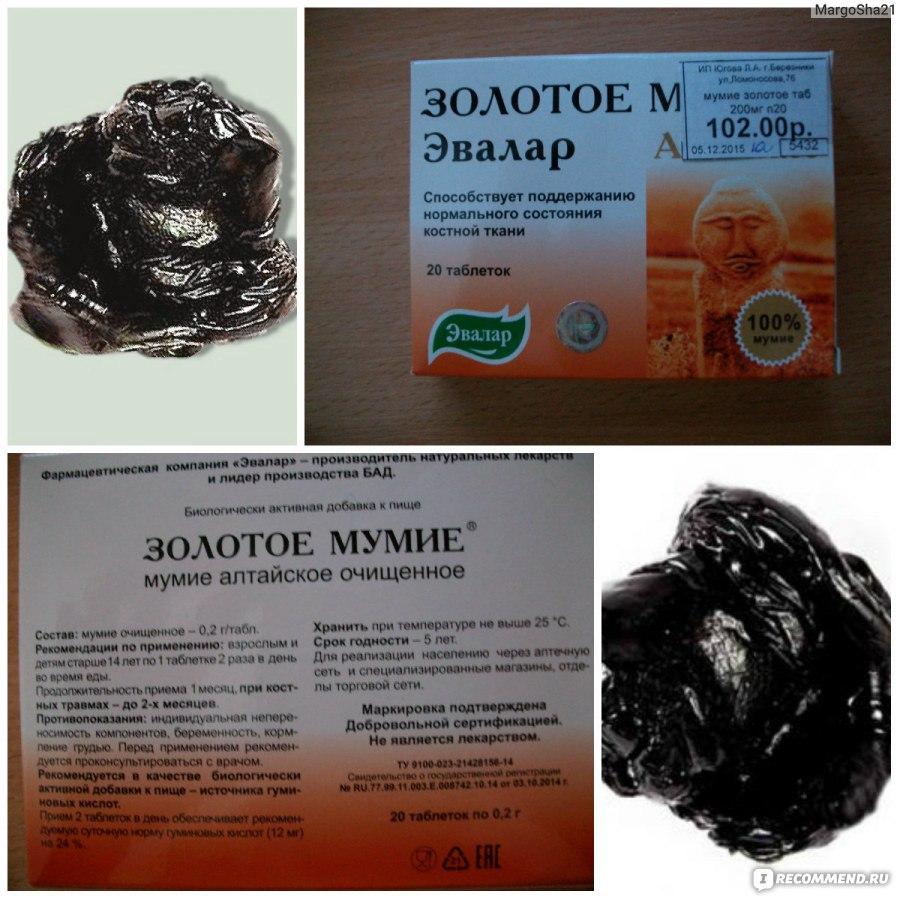 Мумие от простатита прием продукты с цинком при простатите