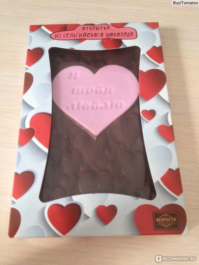 Как сделать шоколадную открытку своими