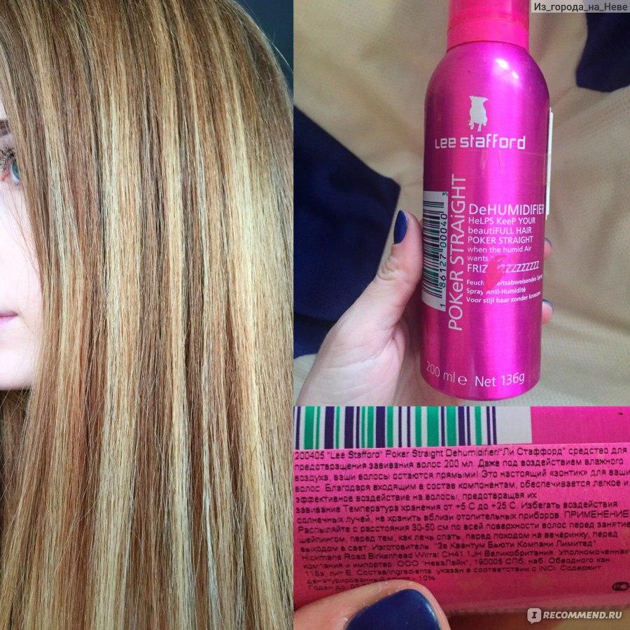 Как избавиться от пушистости волос в домашних условия 632