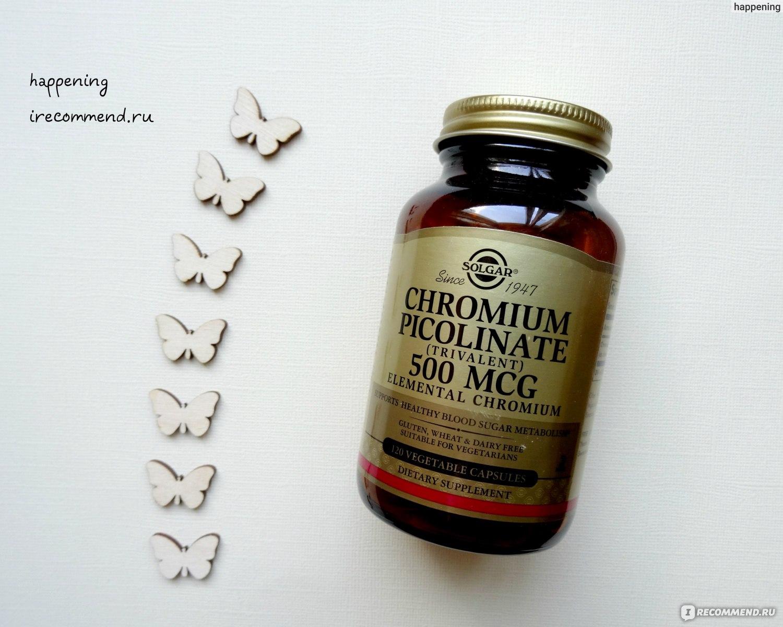 пиколинат хрома отзывы на сколько можно похудеть за месяц