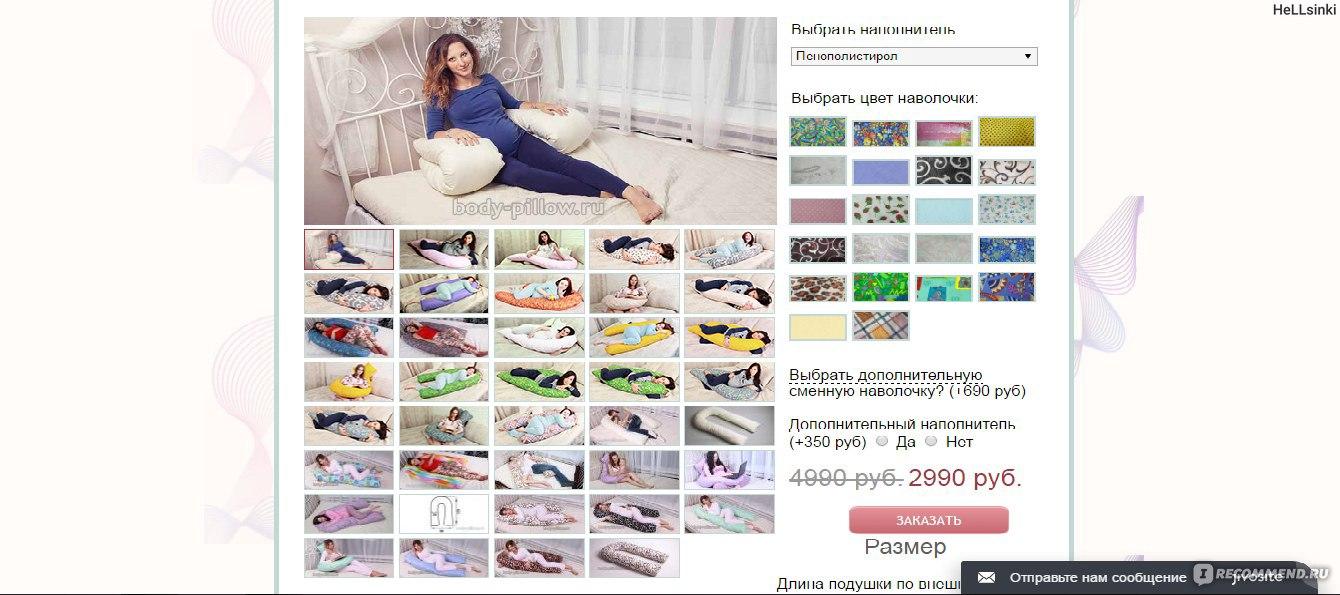 Сайт Body-pillow - интернет магазин подушек для беременных и кормящих мам  фото 1e10042a25c