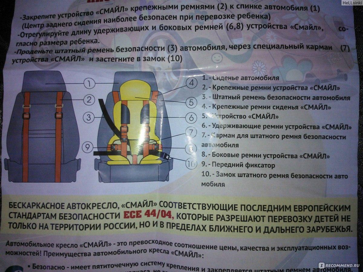 детское автомобильное бескаркасное кресло инструкция