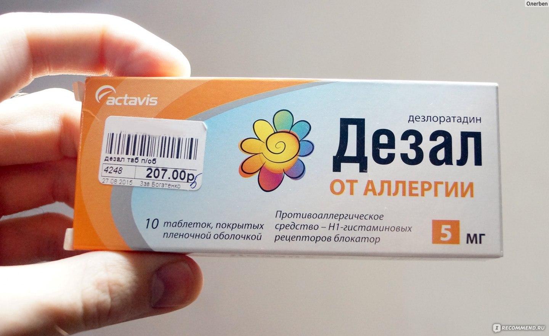 дезал таблетки от аллергии цена