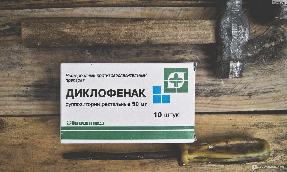 Диклофенак свечи при простатите как принимать боли от простатита уже 2 года