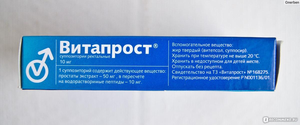 гомеопатия простатит лечение