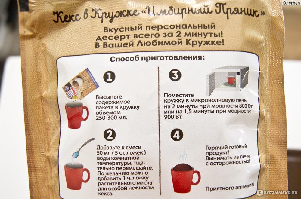 Как сделать кексы в микроволновке без масла 972
