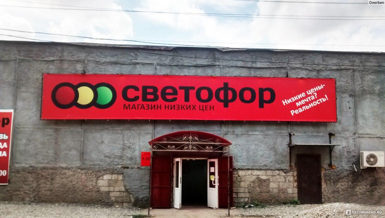 """Магазины светофор """" в Беларуси Все акции, низкие цены"""