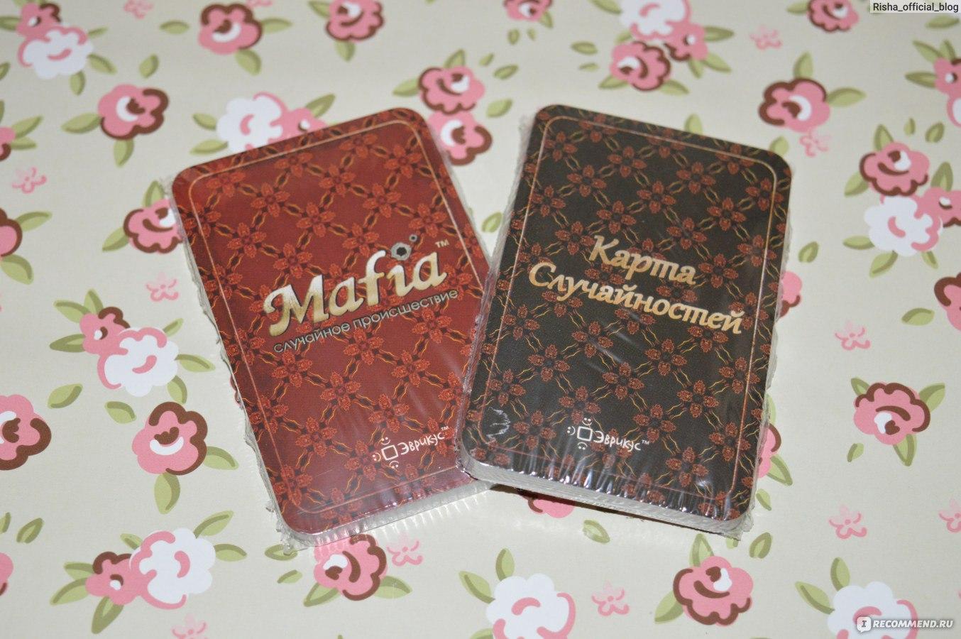 mafia картачная гульня