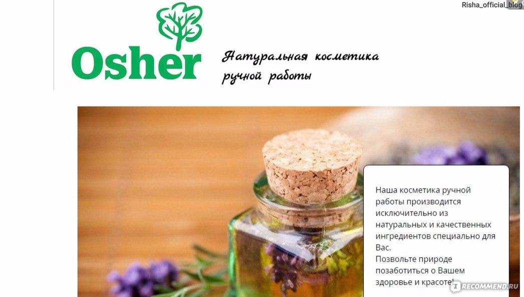 Ингредиенты для косметики ручной