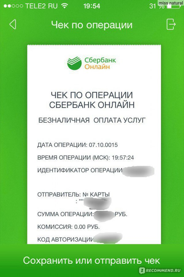 Приложение онлайн сбербанк полная версия