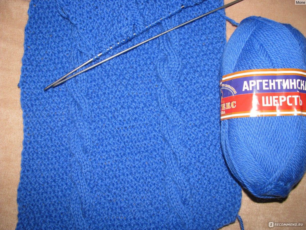 Пряжа для вязания камтекс аргентинская шерсть отзывы 47