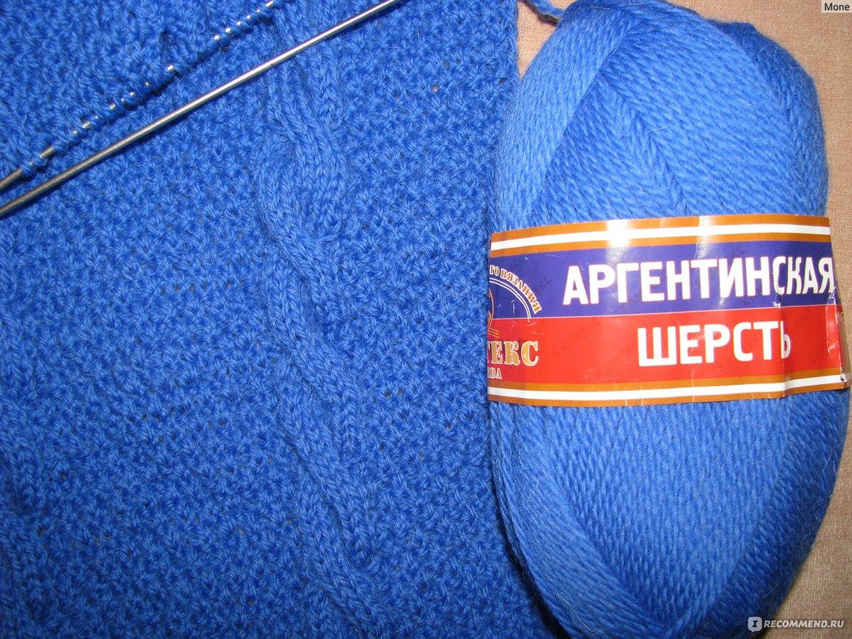 Пряжа для вязания камтекс аргентинская шерсть отзывы