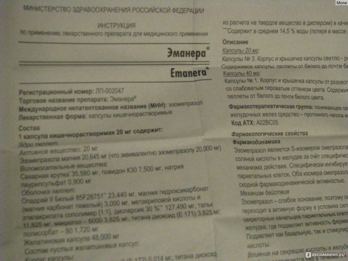 Эманера капсулы инструкция по применению, отзывы, описание.