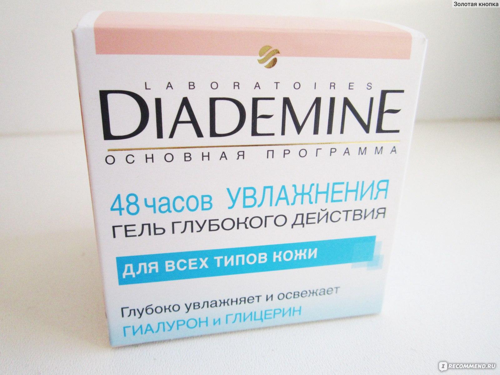 где купить косметику diademine