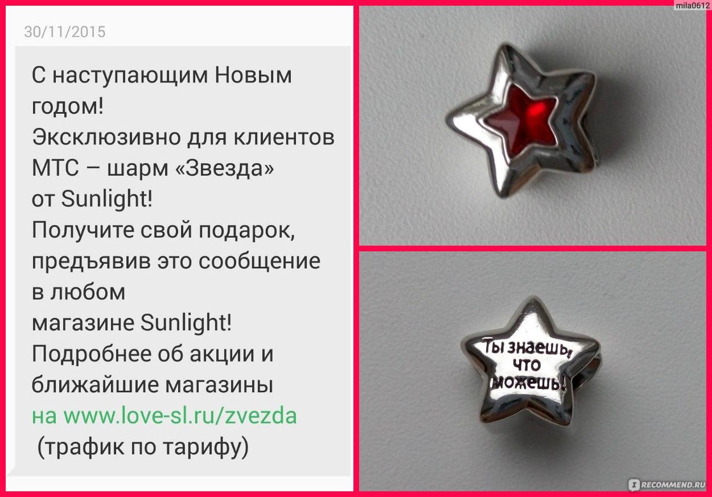 Sunlight подвеска звезда в подарок 19