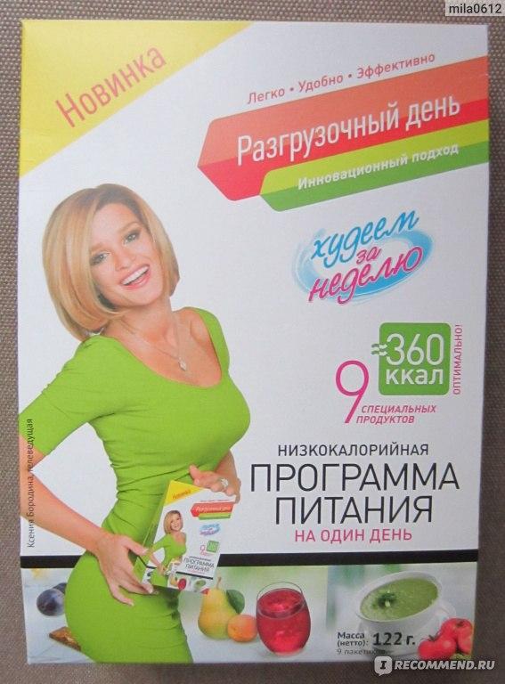 как похудела анна шульгина диета