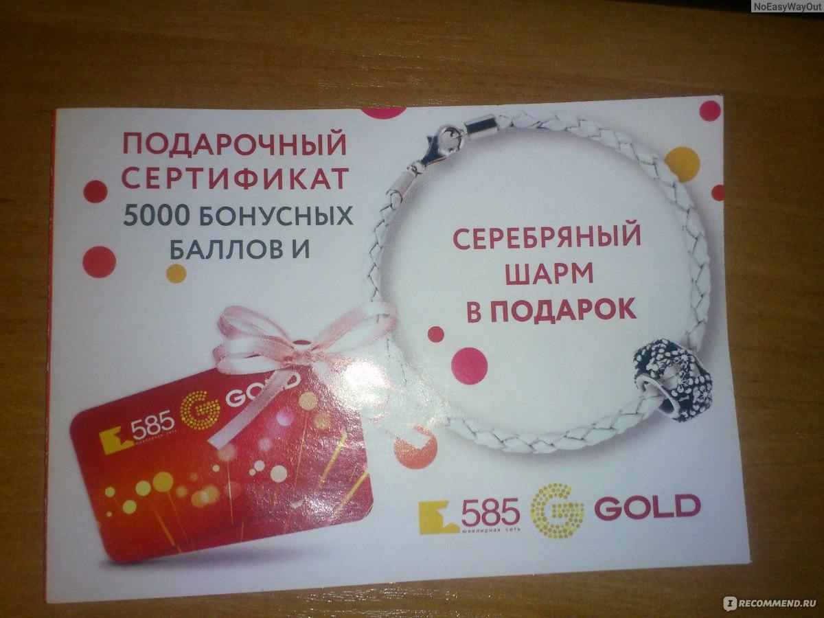 Подарок от ювелирной сети 585gold