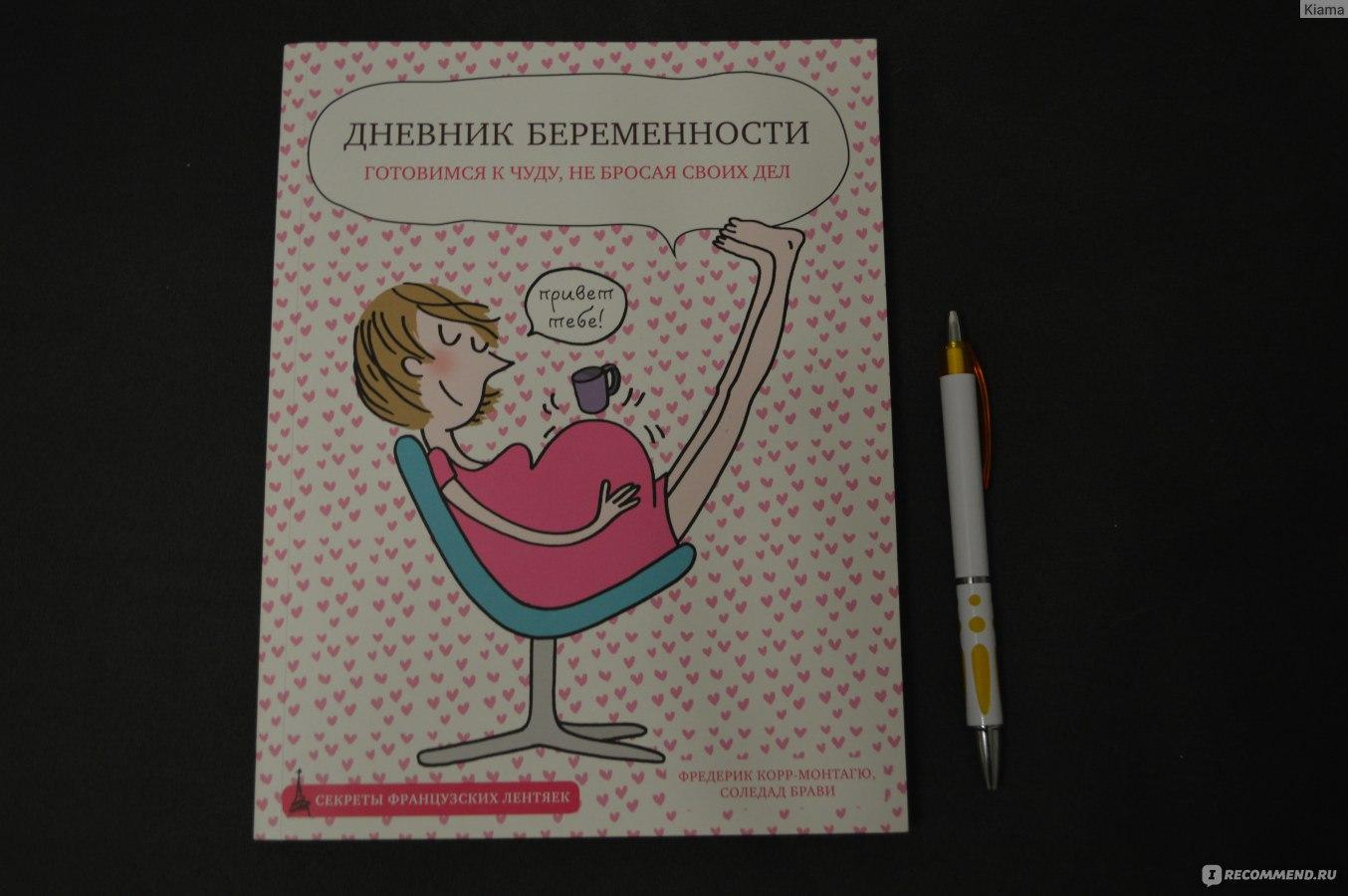 Какую книгу выбрать для беременных 14