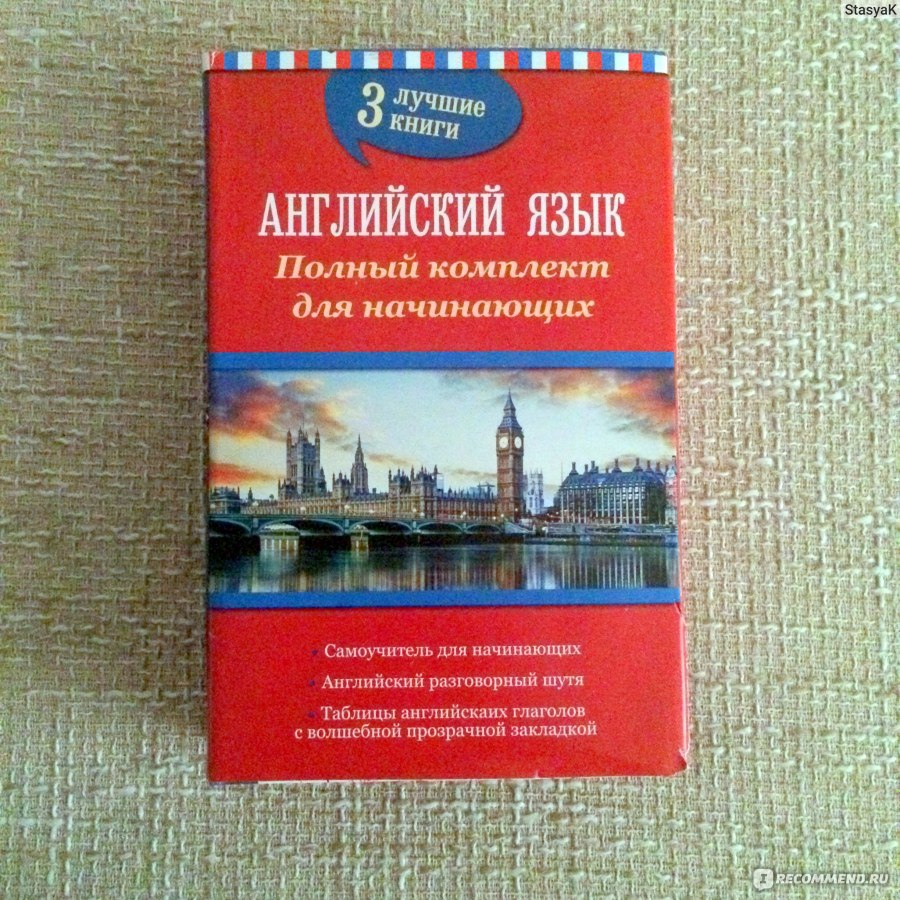Изучение английского языка онлайн аудиокниги