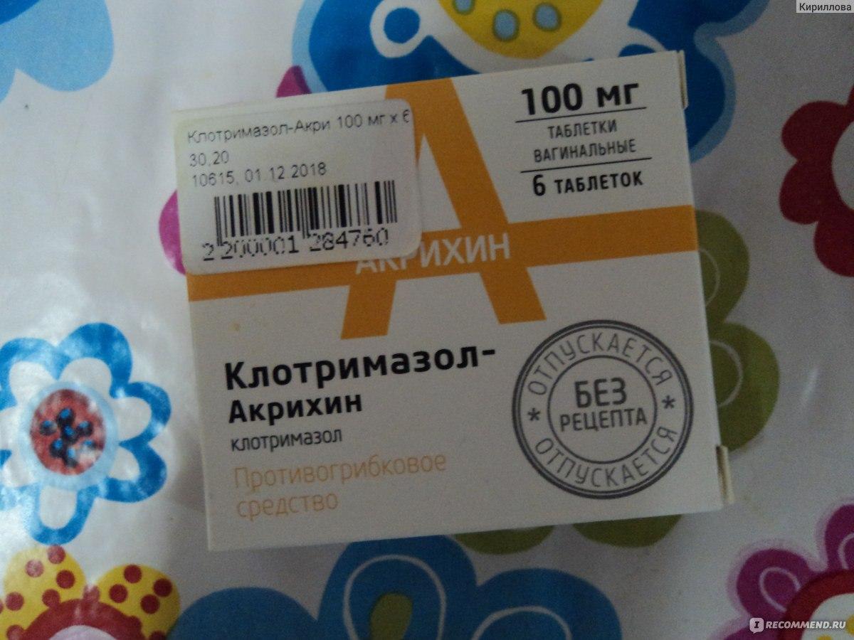 Эффективные средства от молочницы ТОП-6