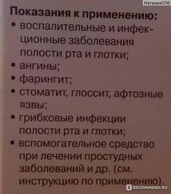 "2qm. Ru: хороший спрей для горла: ""гексорал"", ""стрепсилс."