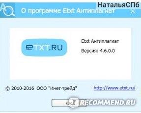 etxt Антиплагиат Повышаем уникальность текста с помощью  etxt Антиплагиат фото