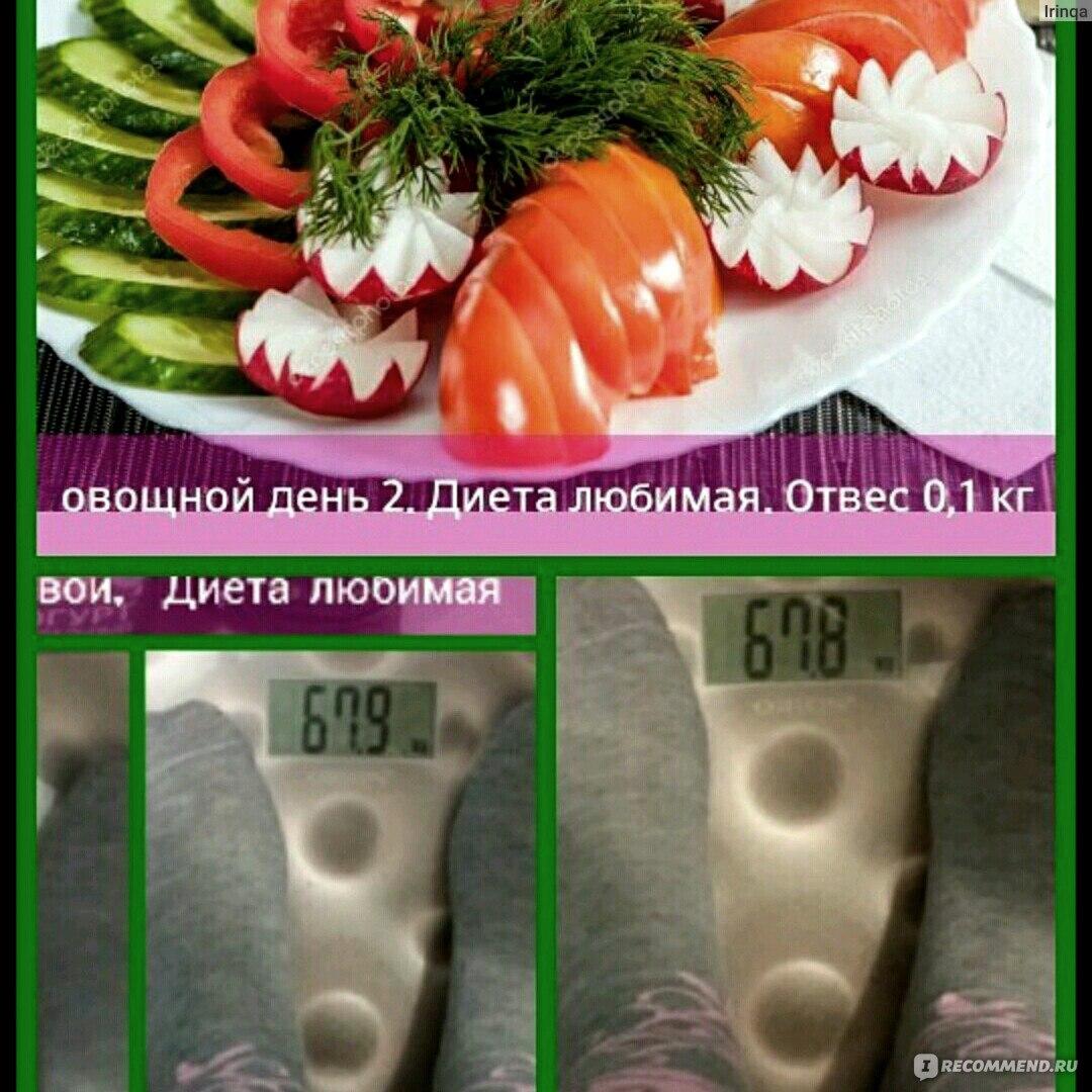 овощной день диеты любимая