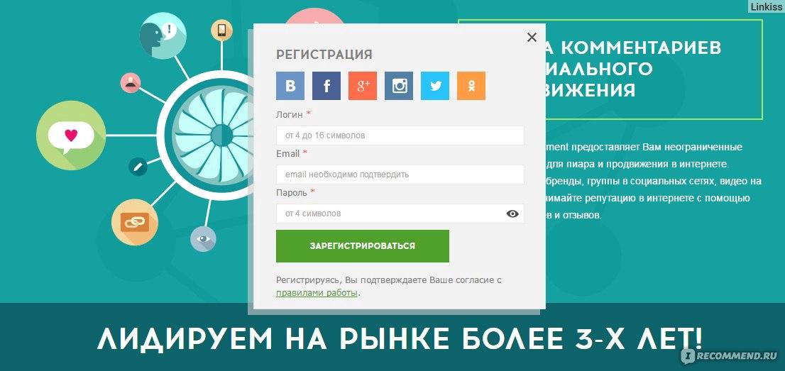 qcomment заработок в интернете