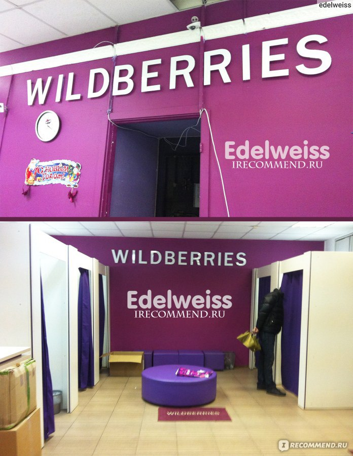 Пункт Самовывоза Wildberries