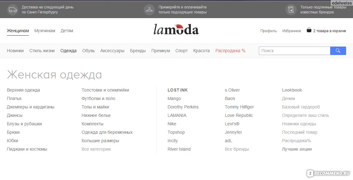 72f4342c4d548 Lamoda.ru - Интернет магазин одежды и обуви - «Заказ на 10 тысяч ...