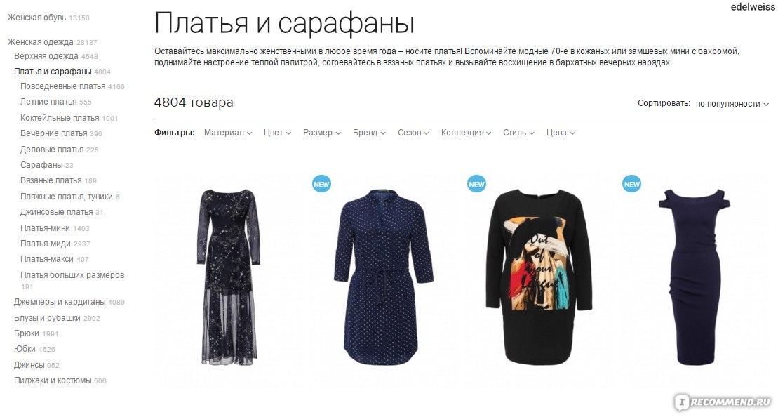 Женская одежда купить найти