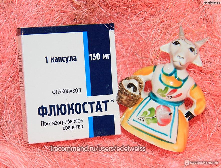 Таблетка от молочницы одна капсула флюкостат