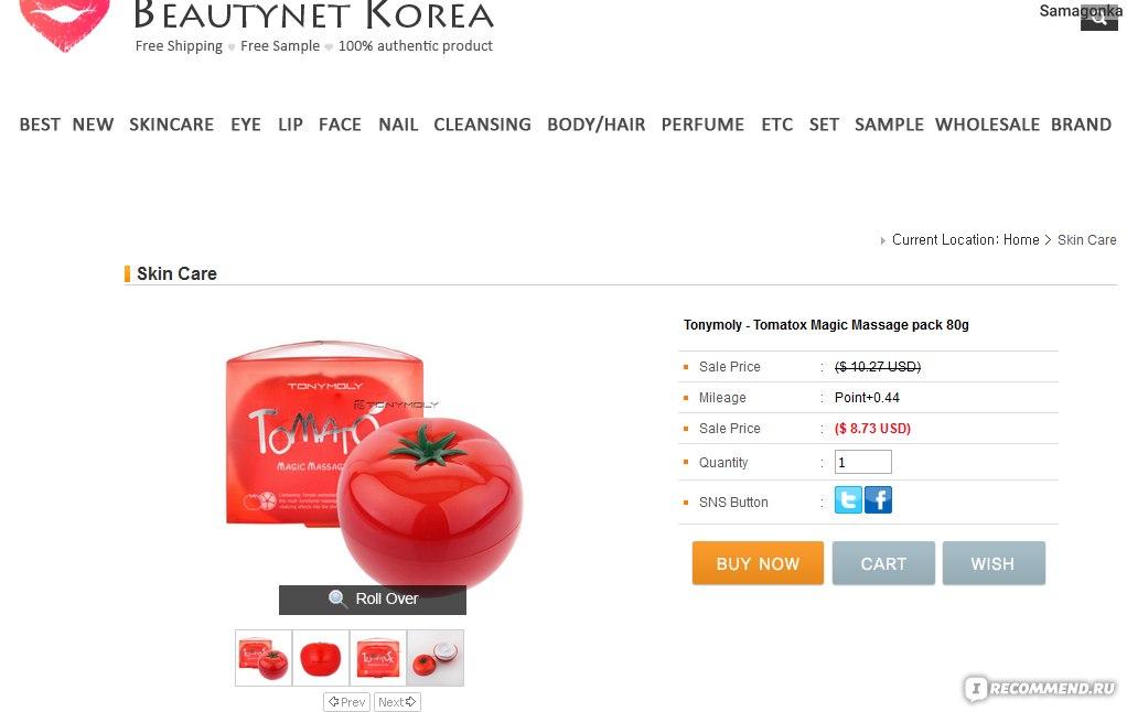 Где выгодней заказать корейскую косметику