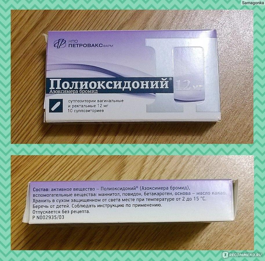 полиоксидоний инструкция по применению свечи