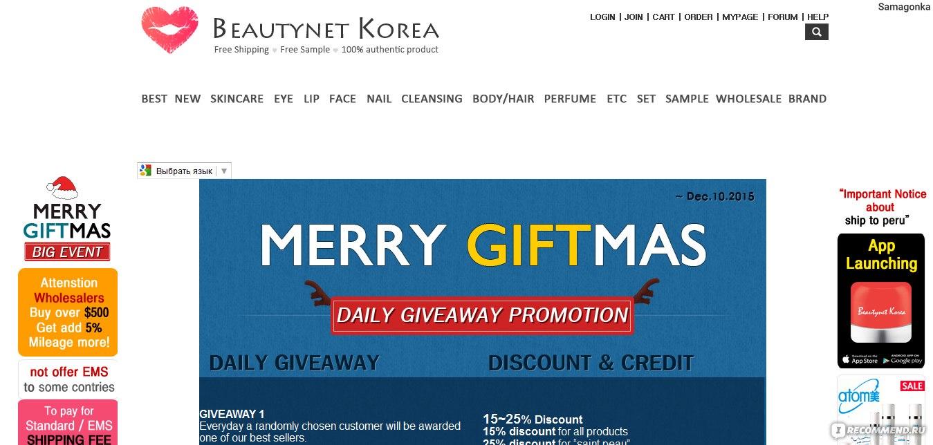 Где выгоднее всего покупать корейскую косметику