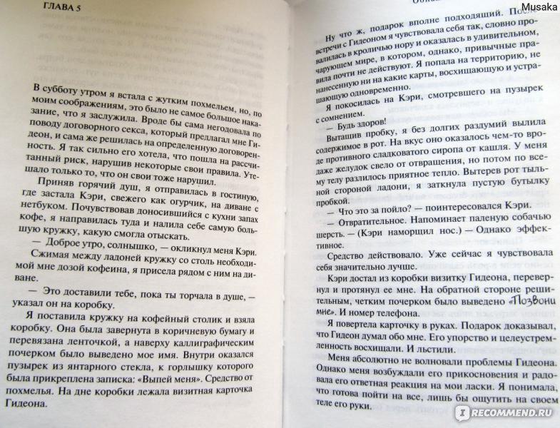 Секс отрывки из книг фото 391-955
