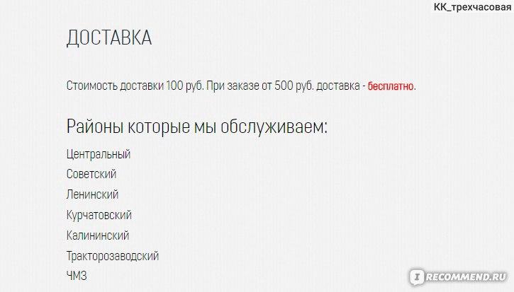 5d232e697 FreeWay, Челябинск - «Доставка суши и роллов FreeWay в Челябинске ...
