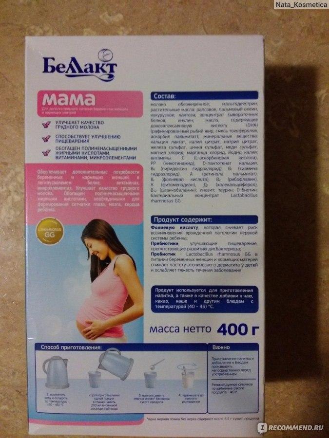 Беллакт мама отзывы при беременности