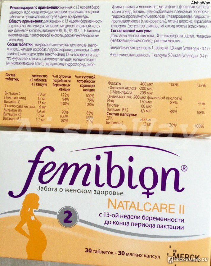 Биотин для беременных норма 88