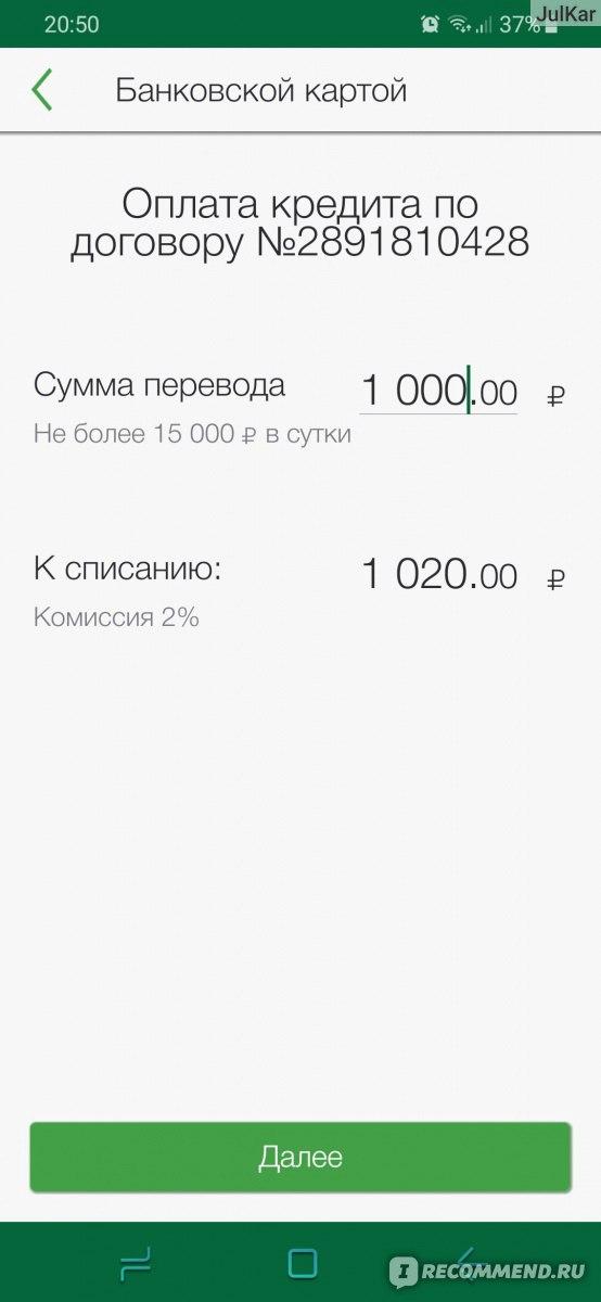 онлайн калькулятор кредита россельхозбанк рассчитать