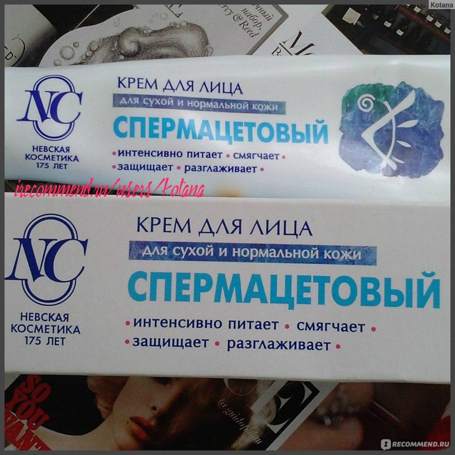 Состав спермацетового крема