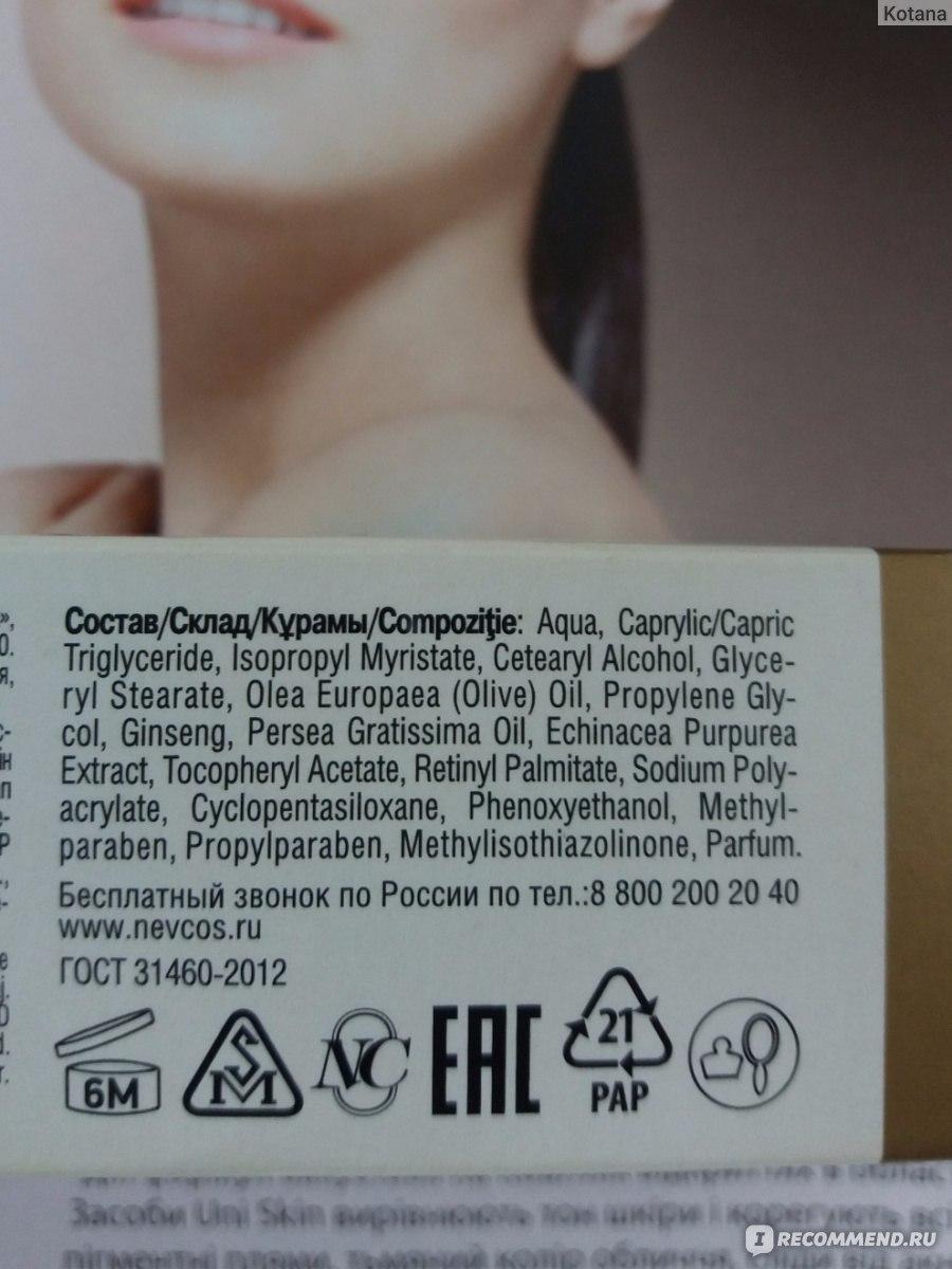 Что такое persea gratissima в косметике