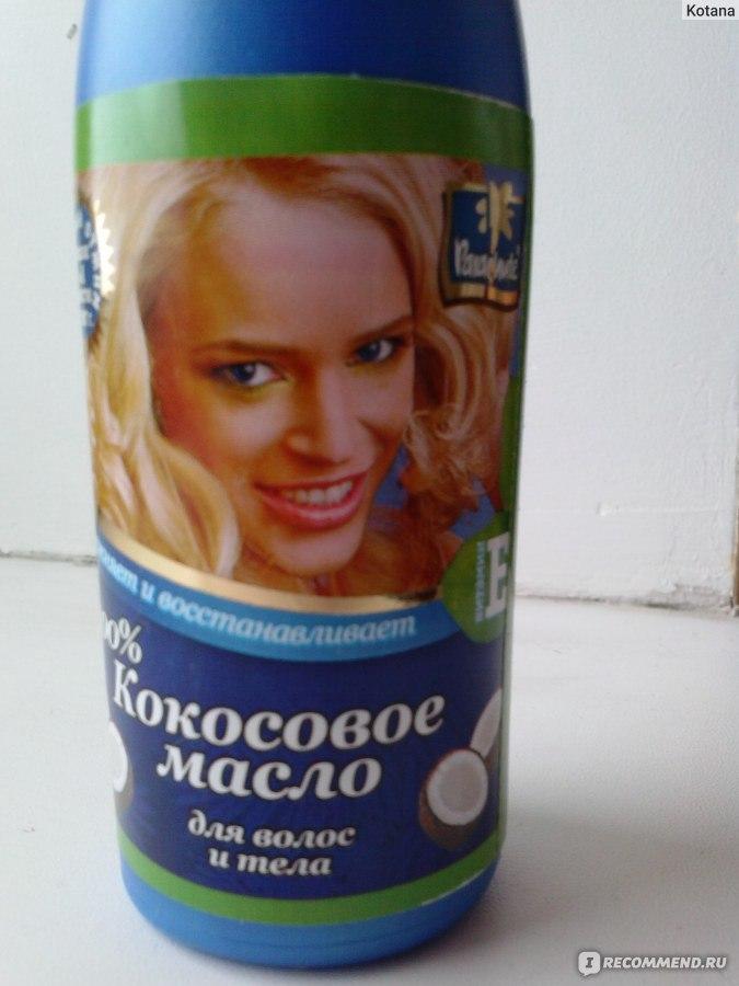Масло кокосовое для волос и лица