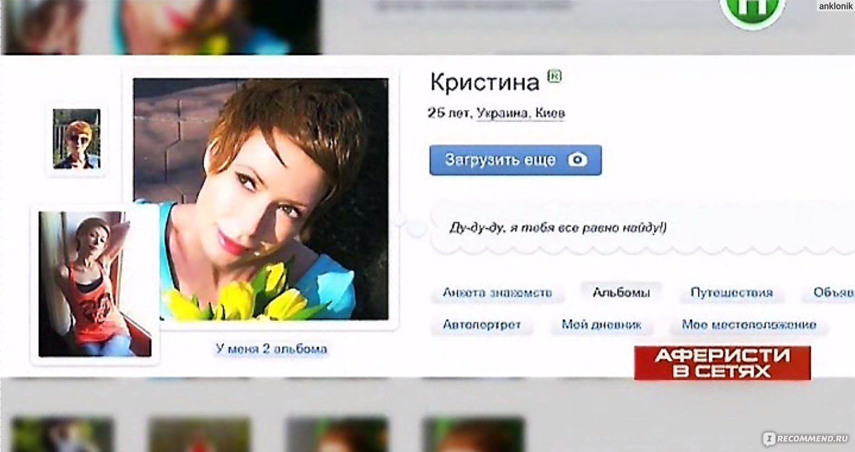 русские аферисты на сайтах знакомств