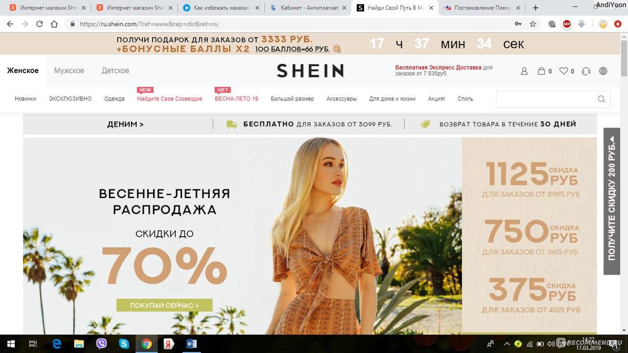 Шеин Интернет Магазин Личный Кабинет