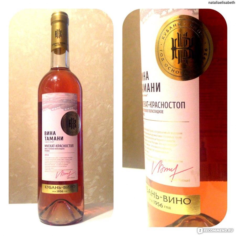 Вино Столовое Купить Рецепт